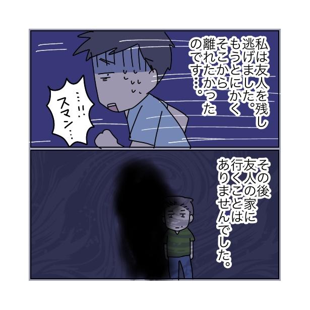 本当にあったちょっとこわ〜い話 「幽霊の住む家」(16/17)