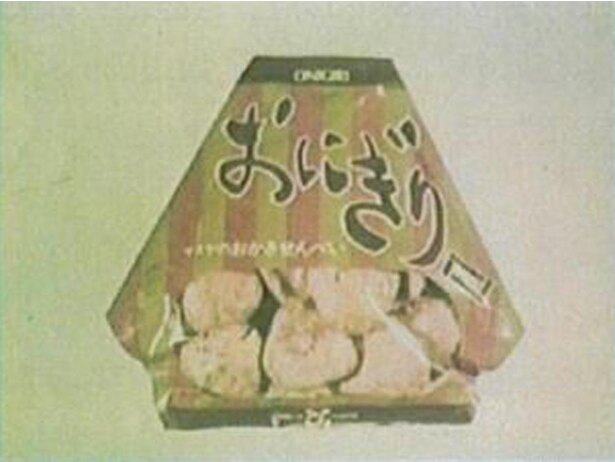 発売当時のパッケージ。パッケージも三角形の「おにぎり」スタイル
