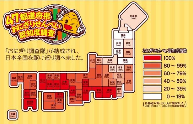 47都道府県おにぎりせんべい認知度調査。西日本に比べて東日本では知名度が低いことがよくわかる