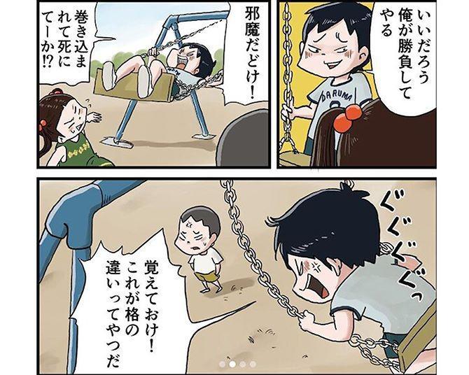 """""""濃いカルピス""""に憧れたことある?子供時代がよみがえる、昭和レトロな「ノスタルジー系あるある漫画」"""