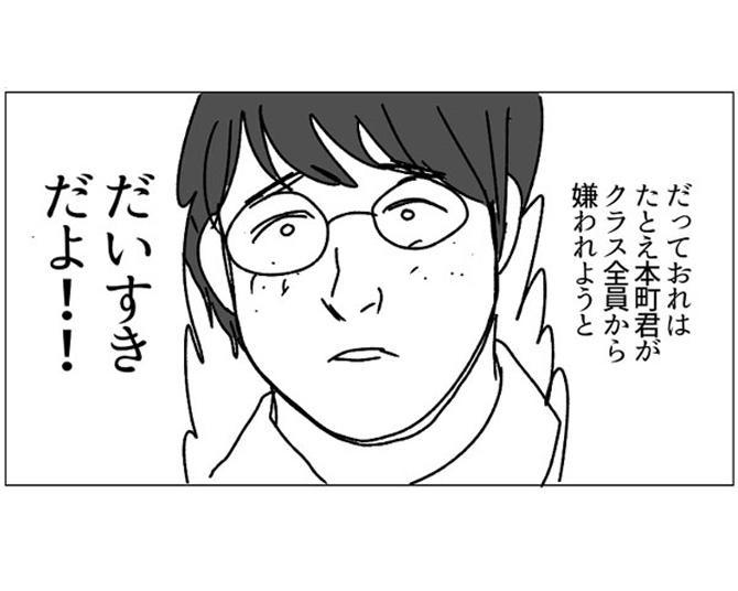 キモイ男子は超美声。スクールカーストを描いた漫画が心に刺さる