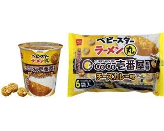 ベビースターラーメン丸×ココイチが初コラボ!チーズカレー味はおやつ&おつまみにもぴったり