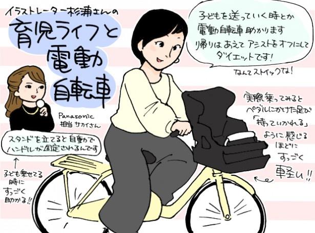 前川さなえさんのイラスト