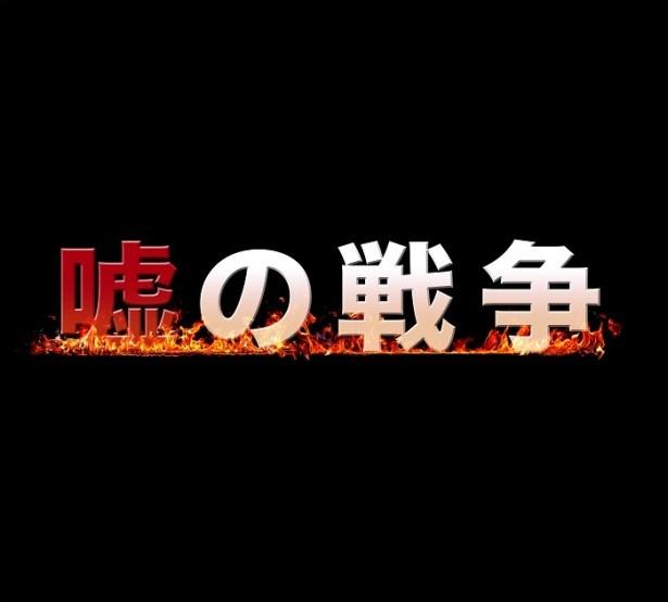 """3月13日~19日""""視聴熱""""ドラマウィークリーランキングで「嘘の戦争」が1位を獲得"""