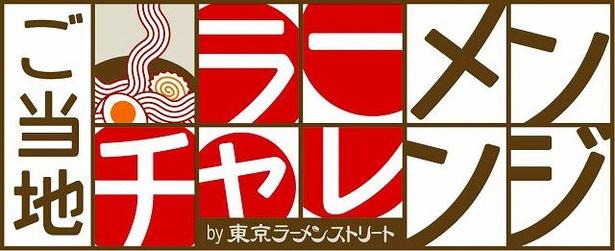初の期間限定店舗となる「ご当地ラーメンチャレンジby東京ラーメンストリート」