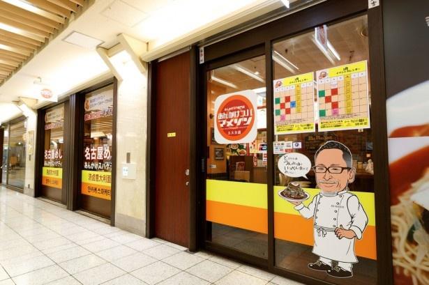 名古屋駅エスカに位置。観光客に人気の店
