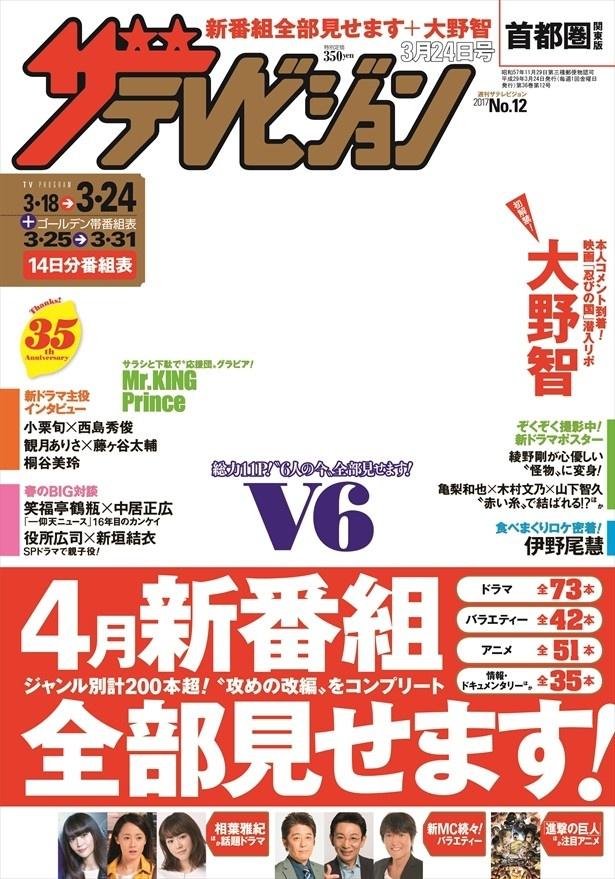 【写真を見る】現在発売中の週刊ザテレビジョン12号には、Mr.KING、Princeの男らしいさらし姿が…