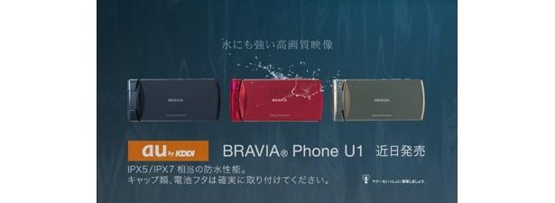 スタイリッシュなだけでなく防水力にも優れた、au向け携帯電話のソニー・エリクソン「BRAVIA(R) Phone U1」