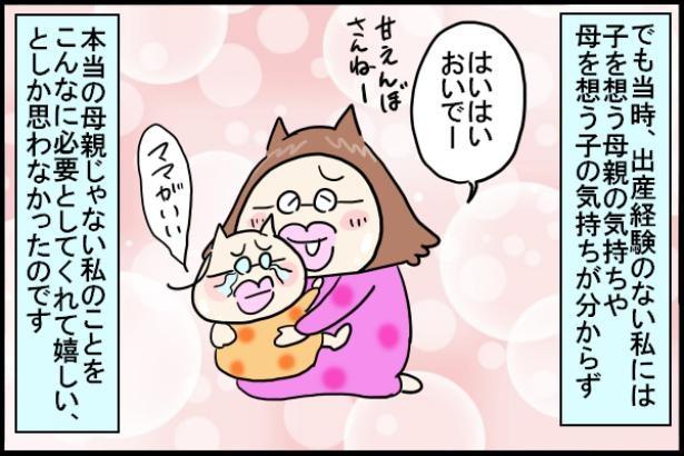 「母親を求めて泣く幼い子の姿を見ていると…」3