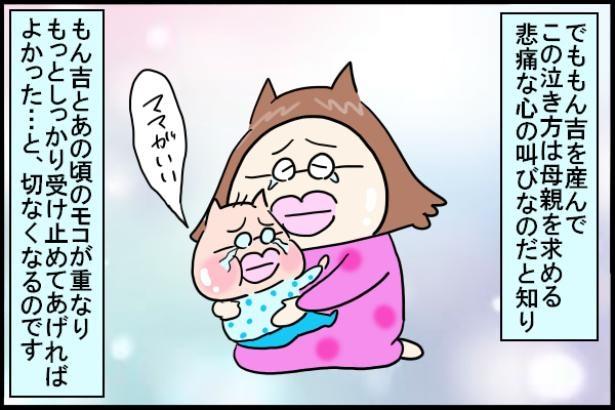 「母親を求めて泣く幼い子の姿を見ていると…」4