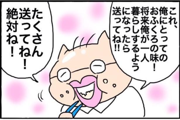 「おふくろの味」3