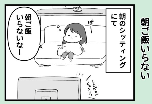 朝ご飯いらない(1)