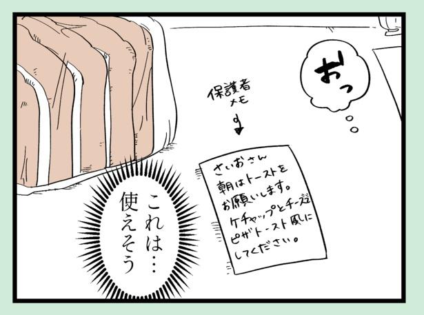 朝ご飯いらない(3)