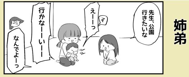 姉弟(1)