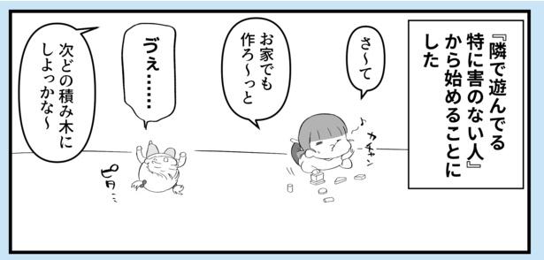 初対面(4)