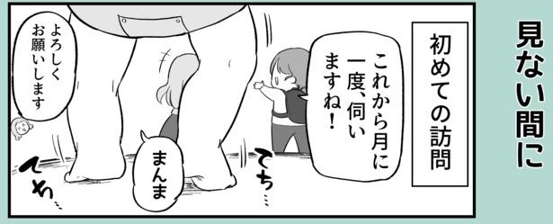 見ない間に(1)