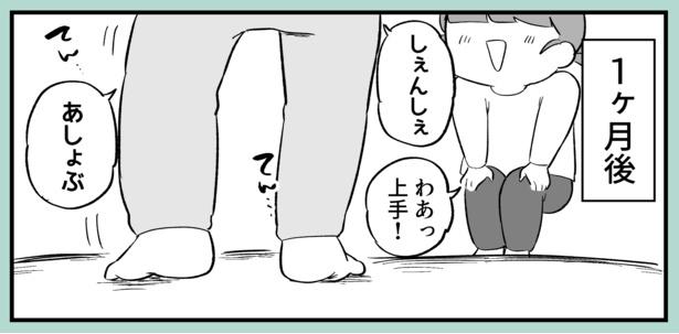 見ない間に(2)