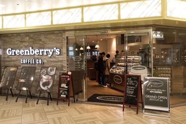 大規模な改装で注目を集めるSuncityにあり、駅からすぐとアクセス至便なのもうれしい/Greenberry's Coffee
