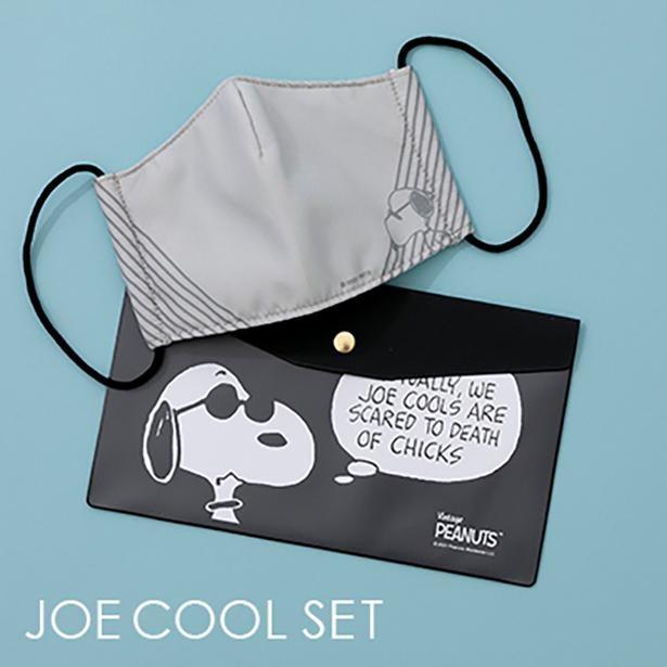 クールに見せたいなら明るいグレージュがおすすめ。「メッシュマスク&ケースセット(ジョー・クール)」(1650円)