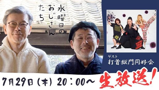 ニコニコチャンネル『水曜日のおじさんたち』で7月29日(木)20時より生放送