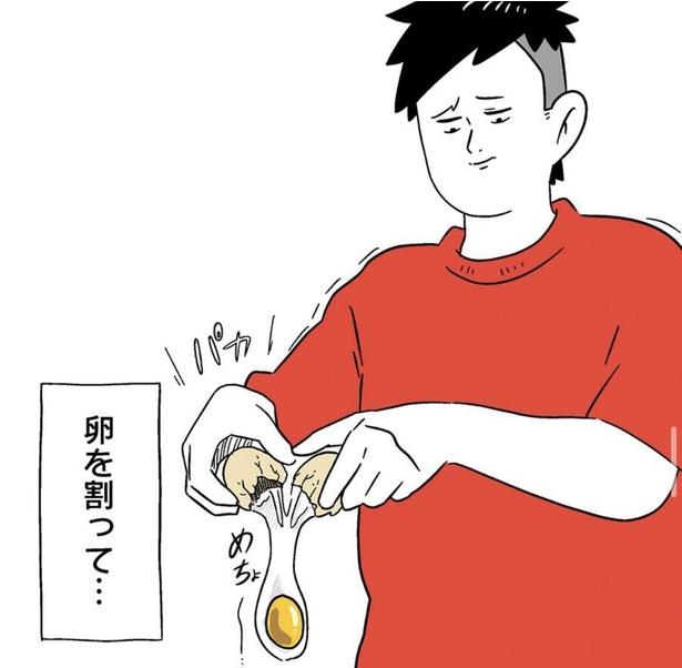 卵を割ったら…(2/5)