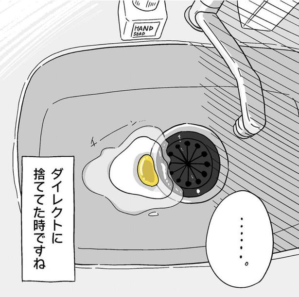 卵を割ったら…(4/5)