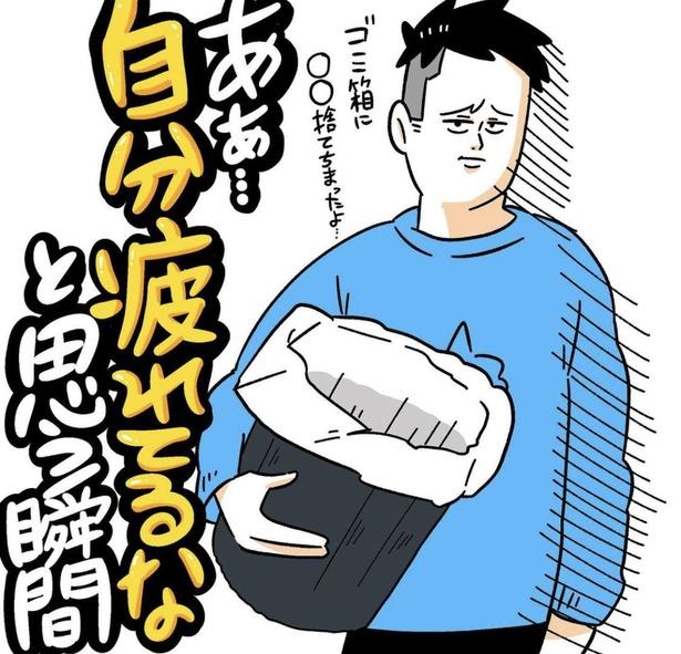 ゴミ箱に…(1/10)