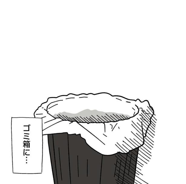 ゴミ箱に…(2/10)