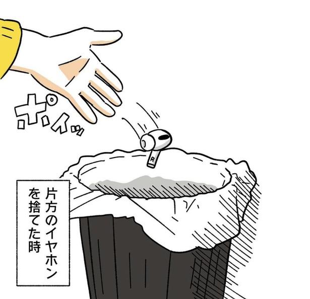 ゴミ箱に…(4/10)