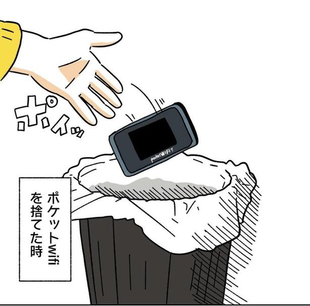 ゴミ箱に…(6/10)