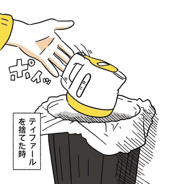 ゴミ箱に…(9/10)