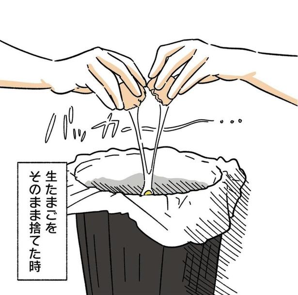 ゴミ箱に…(10/10)
