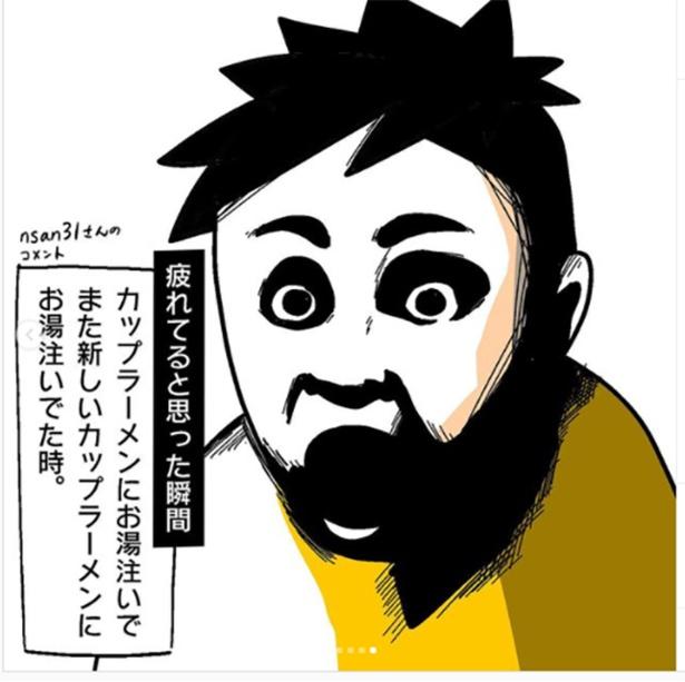カップラーメンにお湯を注いだのに…(7/7)