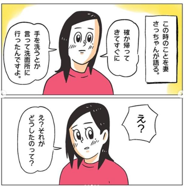 手は洗ってたけど…(3/5)