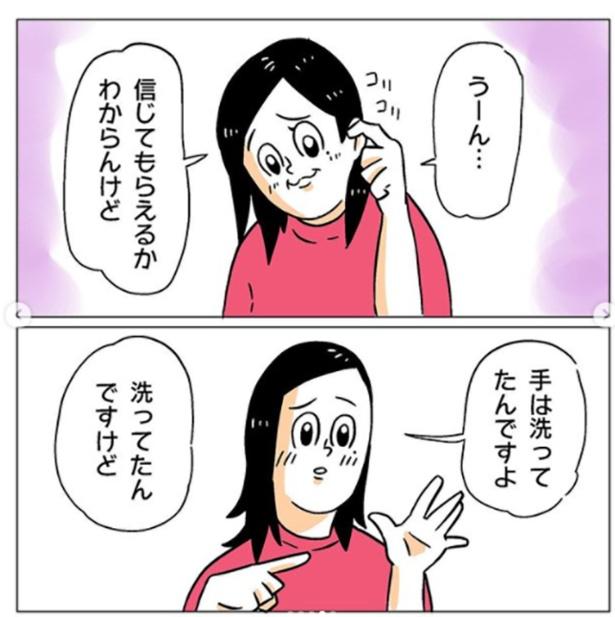 手は洗ってたけど…(4/5)