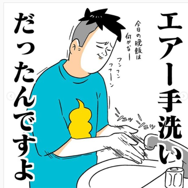 手は洗ってたけど…(5/5)