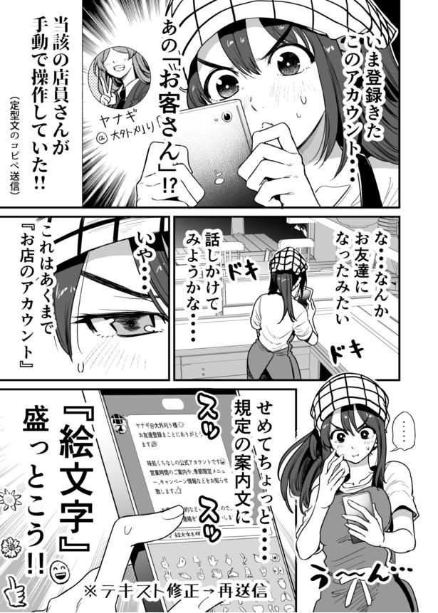 """『くちべた食堂』""""文通""""(3/4)"""