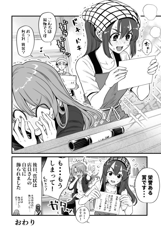 """『くちべた食堂』""""表彰""""(4/4)"""