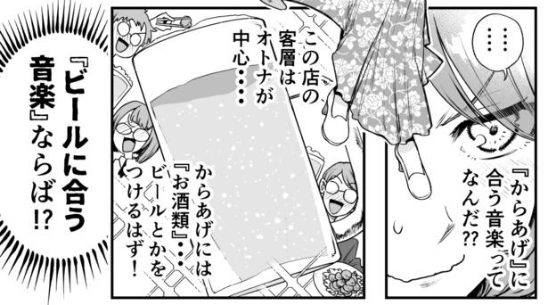 口下手な店員さんと客の交流を描く漫画『くちべた食堂』。新作ではお客さんによる店内BGMの考察が描かれる