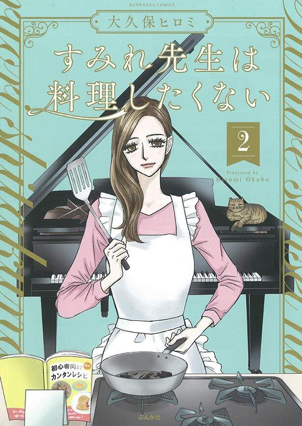 『すみれ先生は料理したくない(2)』