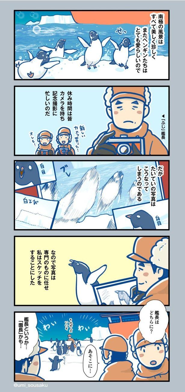 「ふじ」艦長がペンギンのスケッチをすると…(1/2)