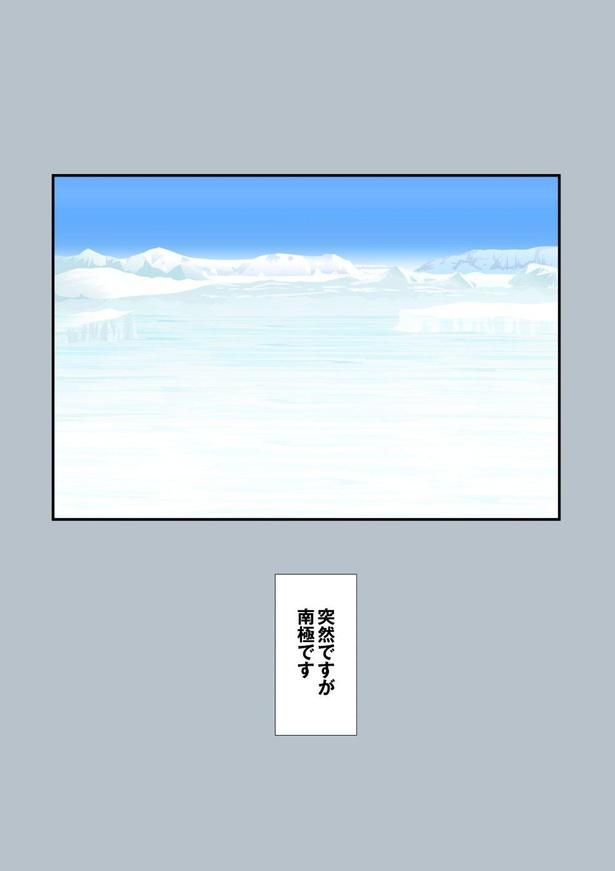 #ふじと南極のなかまたち1話(1/12)