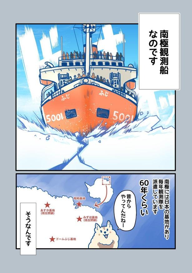 #ふじと南極のなかまたち1話(8/12)