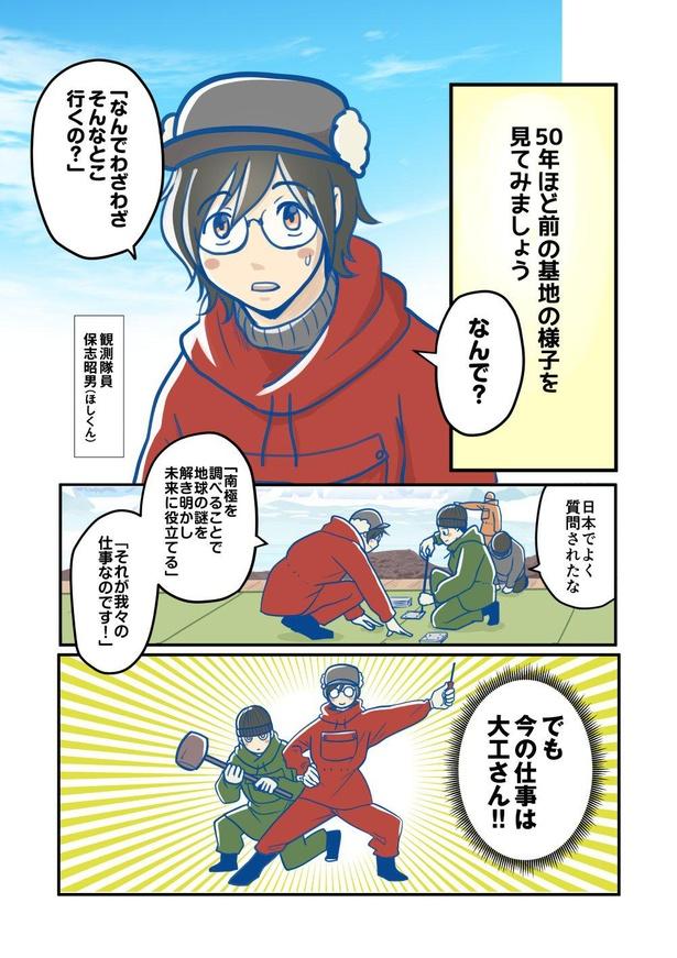 #ふじと南極のなかまたち1話(9/12)