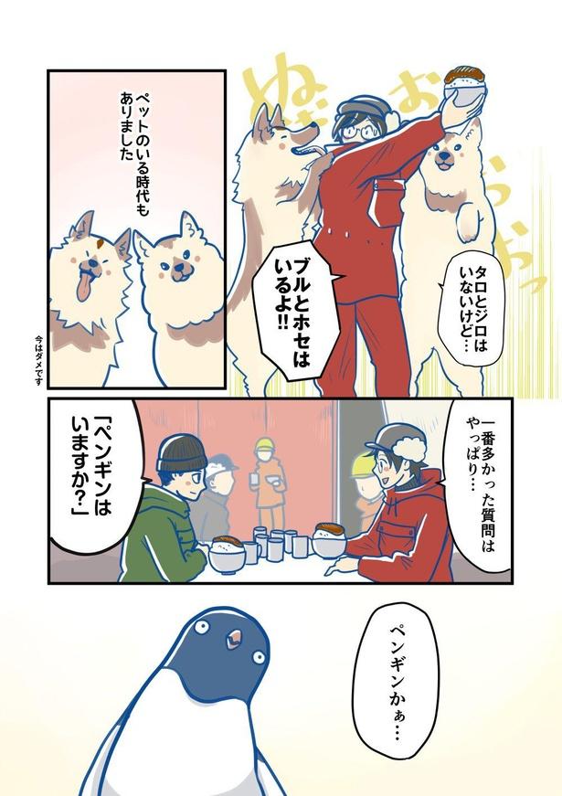 #ふじと南極のなかまたち1話(11/12)