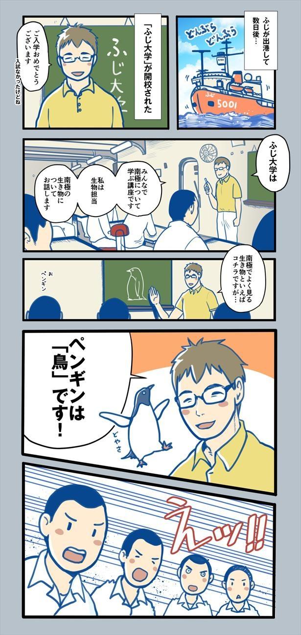 #ふじと南極のなかまたち14話(1/4)