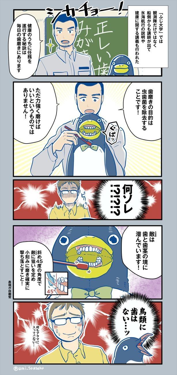 #ふじと南極のなかまたち14話(4/4)