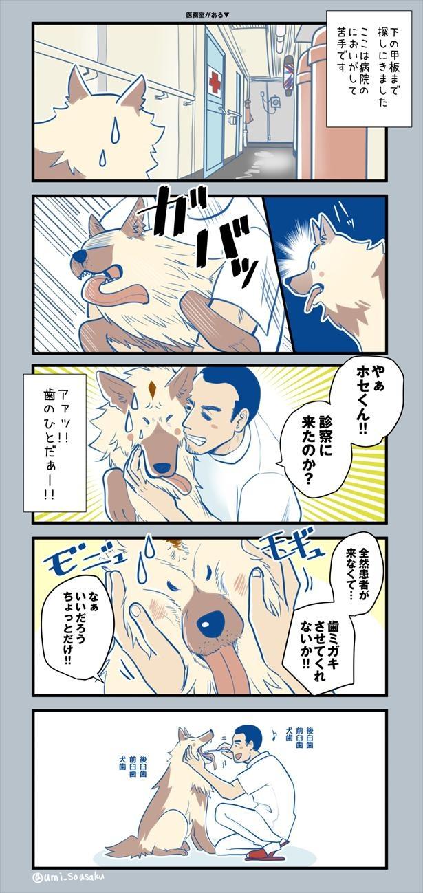#ふじと南極のなかまたち15話(3/8)