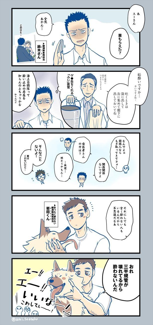 #ふじと南極のなかまたち15話(6/8)