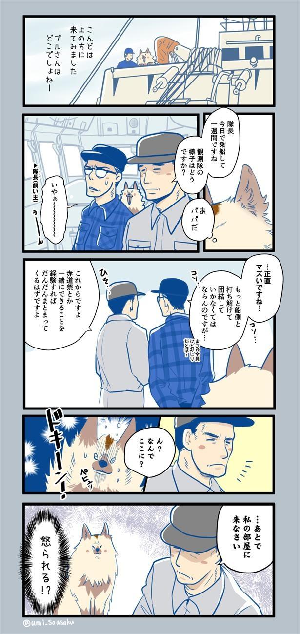 #ふじと南極のなかまたち15話(7/8)